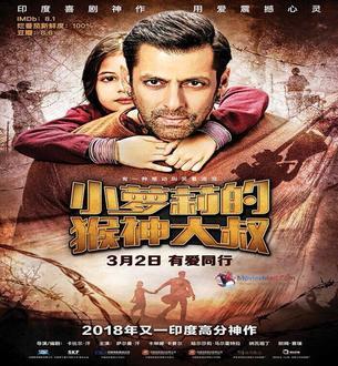 Bajrangi Bhaijaan: China Box Office Collection