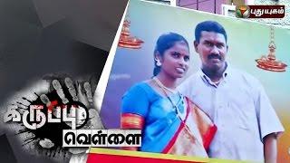 Karuppu Vellai 24-07-2016 Wife take revenge on man who killed her husband using mercenary gang