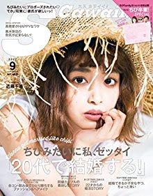 S Cawaii!(エスカワイイ) 2017年09月号