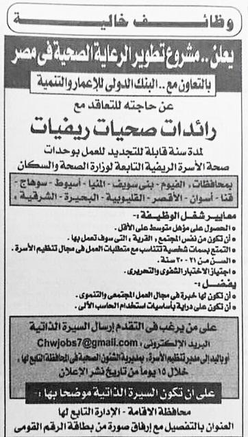 وظائف وزارة الصحة والسكان 2019   chwjobs7@gmail.com