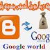 طريقه ربط جوجل أدسنس بمدونه بلوجر 2016