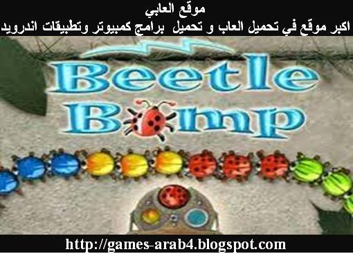 تحميل لعبة زوما الخنافس Download zuma Beetle Bomp للكمبيوتر مجانا برابط واحد مباشر
