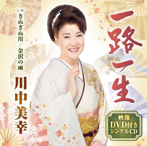 [Single] 川中美幸 – 一路一生 (2015.04.22/MP3/RAR)
