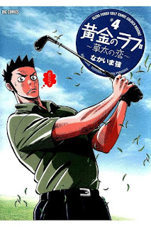[Manga] 黄金のラフⅡ~草太の恋~ 第01 04巻 [Ougon no Rough II – Souta no Koi Vol 01 04], manga, download, free