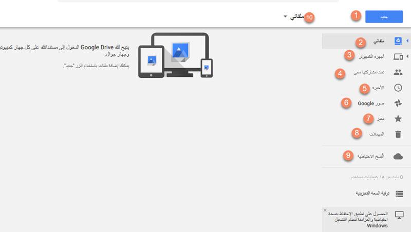 شرح جوجل درايف Google drive