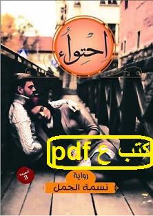 تحميل رواية احتواء pdf نسمة الجمل