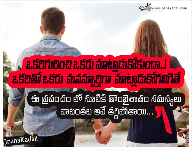 telugu life quotes, importance life quotes in Telugu, Telugu Success life quotes