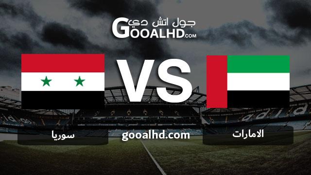 مشاهدة مباراة الامارات وسوريا بث مباشر اليوم اونلاين 26-03-2019 في مباراة ودية