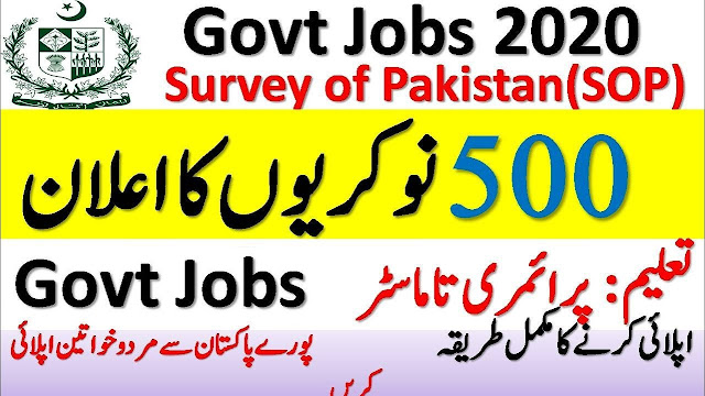 Survey of Pakistan Jobs 2020 Apply Online | www.sop.gov.pk