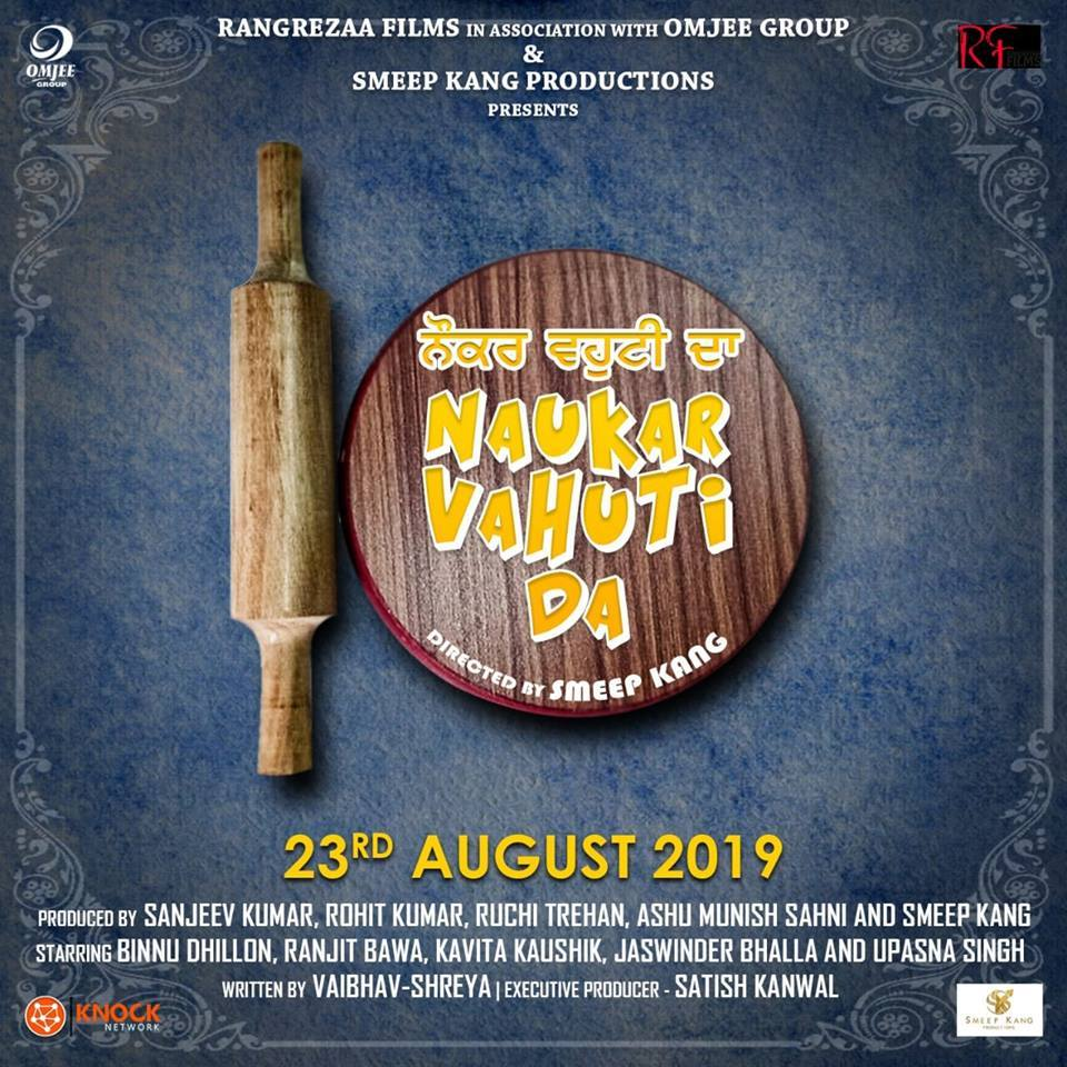 full cast and crew of Punjabi movie Naukar Vahuti Da 2019 wiki, Movie story, release date, Film Actress name wikipedia, poster, trailer, Photos, Wallapper