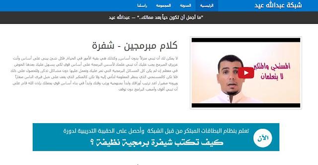 نتيجة بحث الصور عن شبكة عبدالله عيد للتعليم المجاني