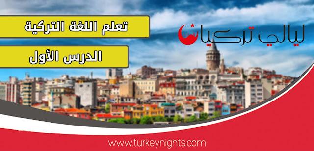 تعلم اللغة التركية - الدرس الأول