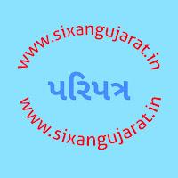 All primary Schools Paripatra at http://www.sixangujarat.in