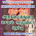 TNPSC Executive Officer Exams - Hindu religion Saivam and Vainavam Previous Year Question Papers