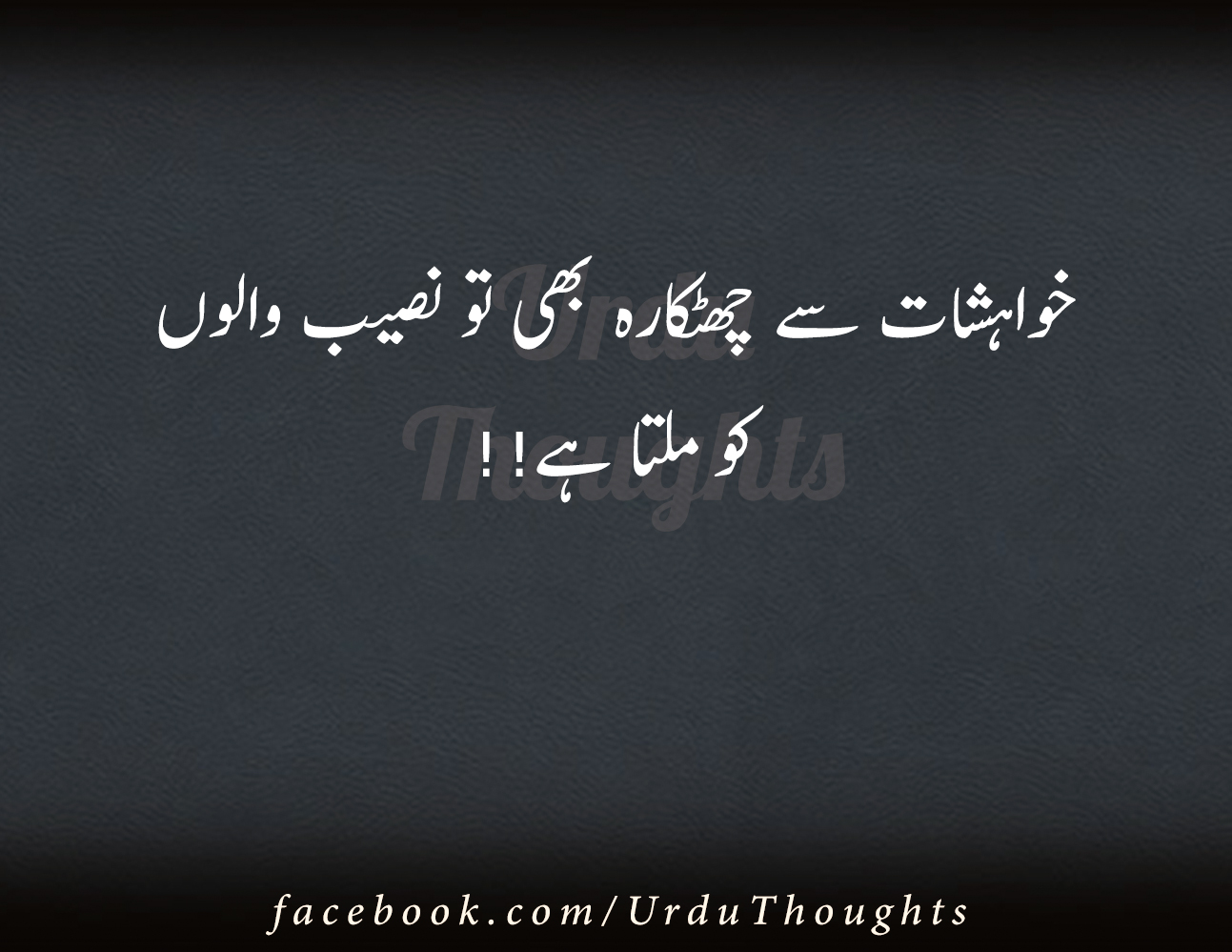 Amazing Quotes Famous Fb Urdu Quotes  Amazing Quotes In Urdu Images  Urdu Thoughts