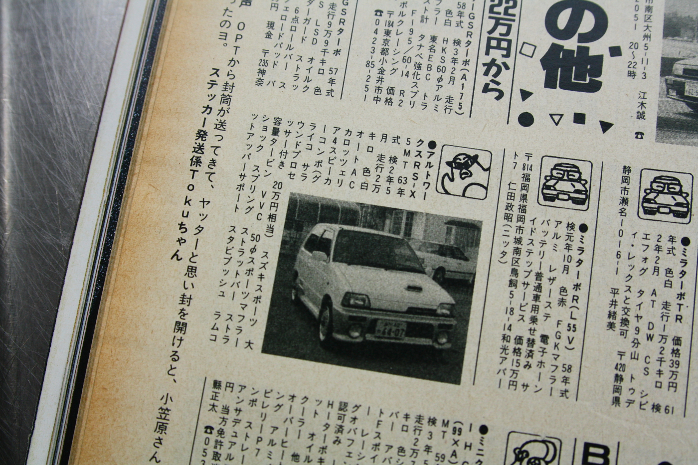 80sHERO December 1989 and the Japanese enthusiast car