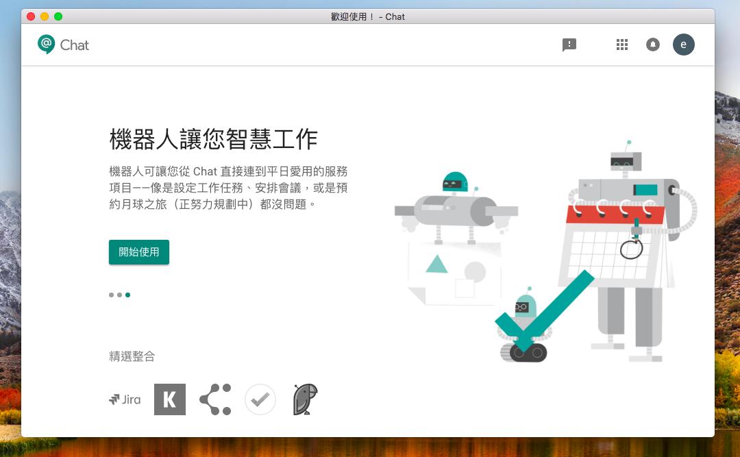 Google Hangouts Chat 優缺點簡評,學校企業的中文簡易Slack