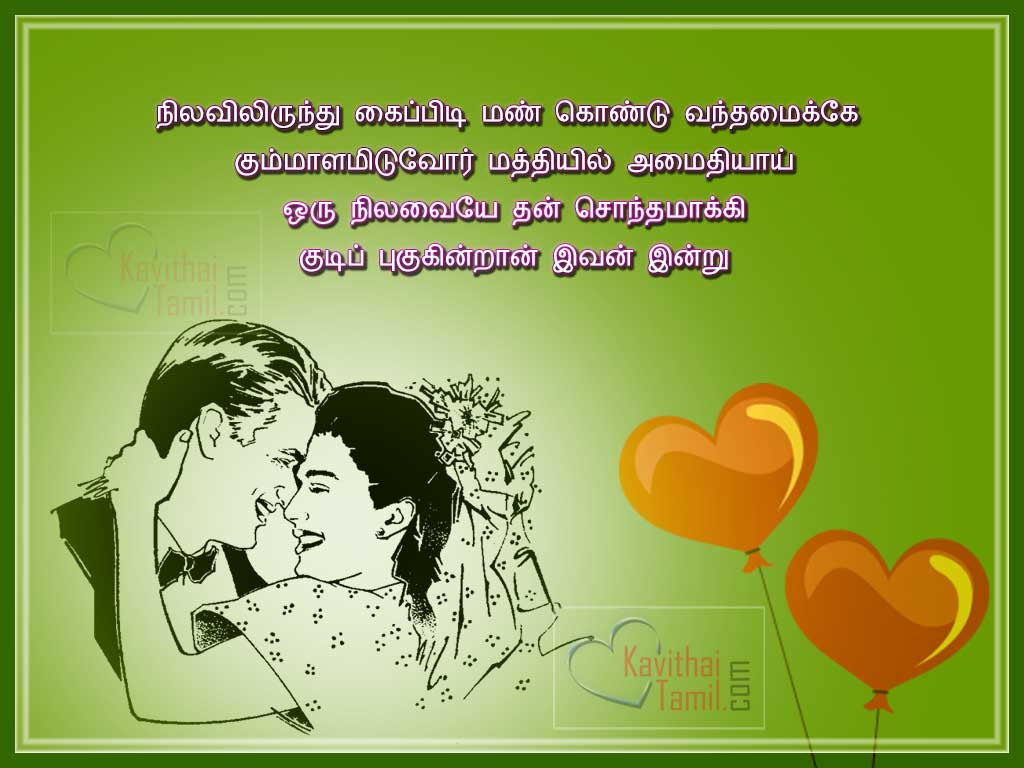 220+ Happy Marriage Wishes in Tamil (2020) Quotes on ...