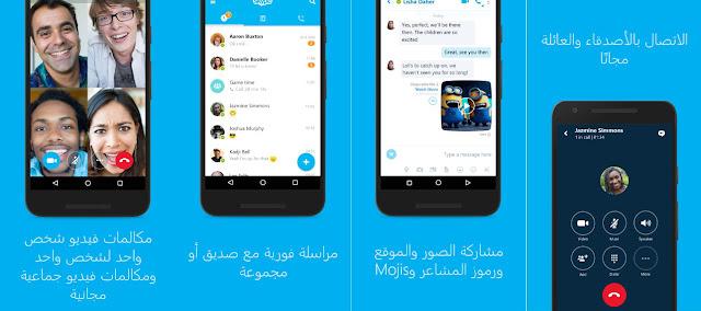 telecharger skype android apk gratuit,