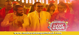 Popcorn Malayalam Movie