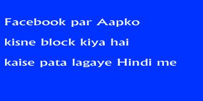 Facebook-par-Aapko-kisne-block-kiya-hai-kaise-pata-lagaye-Hindi-me