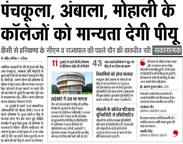 पंचकूला, अंबाला, मोहाली के कॉलेजों को मान्यता देगी पीयू | ऐसा होना सबके लिए फायदेमंद है | इससे विद्यार्थियों को भी फायदा होगा - सत्य पाल जैन, एडिशनल सॉलिसिटर जनरल ऑफ़ इंडिया