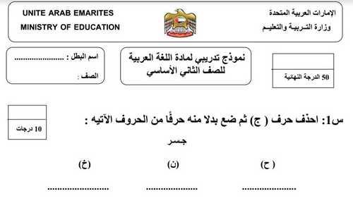 تحميل نموذج امتحان لغة عربية تدريبي للصف الثاني الأساسي الفصل الدراسي الأول 2018-2019- التعليم فى الإمارات