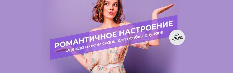 Романтичное настроение: одежда и аксессуары для особых случаев модная эксклюзивная подборка