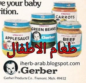 افضل طعام الاطفال الصحي العضوي من قاربر اي هيرب