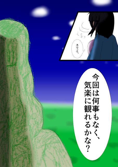 【ほっとする】楓さんが往く!_プロローグ編【Web漫画】page4