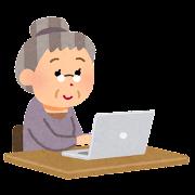パソコンを使うお婆さんのイラスト