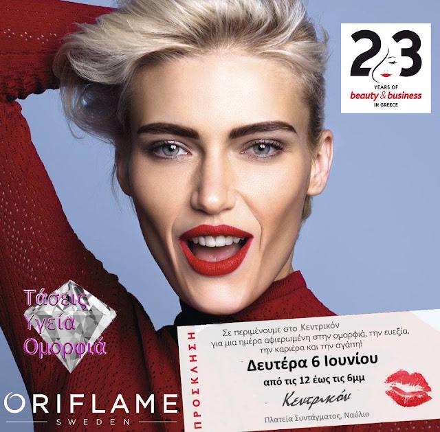Πρόσκληση Δωρεάν Εκδήλωσης Κεντρικόν Ναύπλιο Κεντρικόν Beauty Event-Δηλώστε Δωρεάν Συμμετοχή