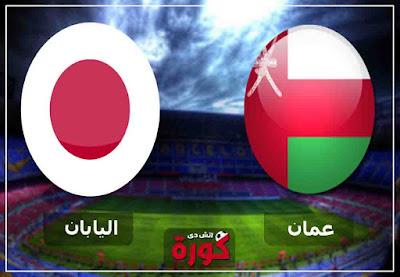 مشاهدة مباراة عمان واليابان اليوم