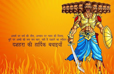 Subh Happy Dussehra 2016 Whatsapp Shayari SMS Pictures Greetings Messages Images