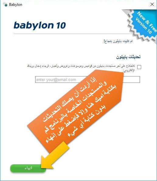 تحميل برنامج babylon كامل مجانا
