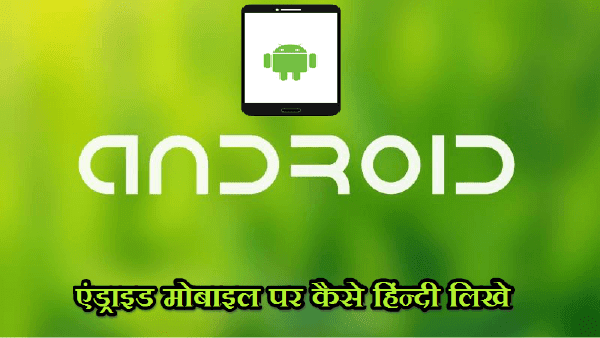 android-mobile-par-kaise-hindi-likhe