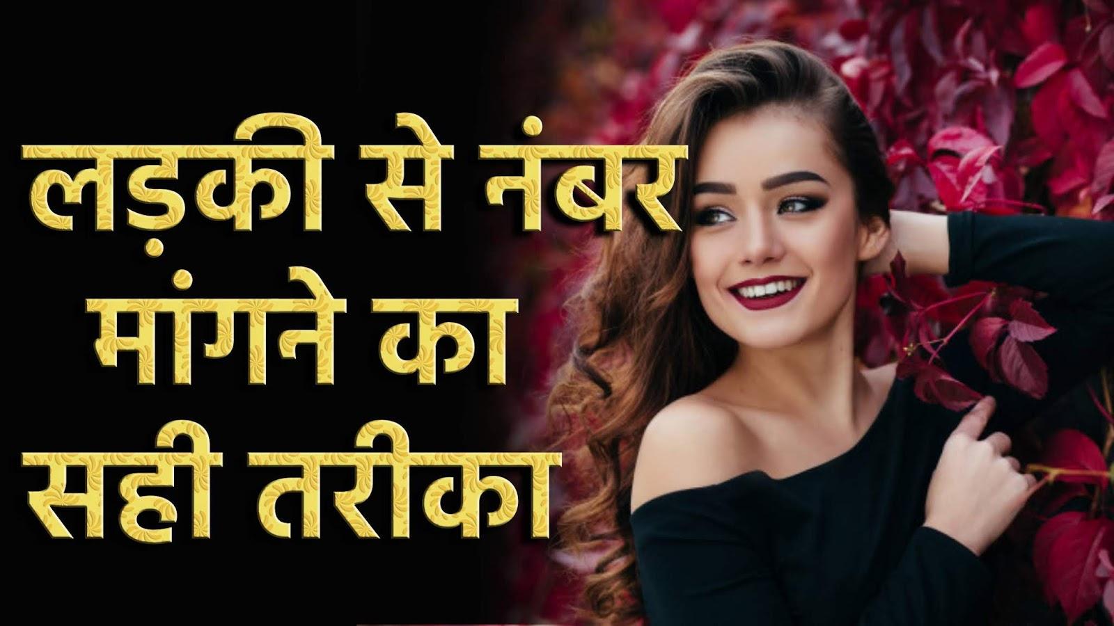 Ladki Ka Number Mangne Ka (MASTER PLAN) Tarika || लड़की से नंबर मांगने का सही तरीका