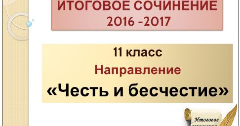 тему: Как направления итогового сочинения 2016-2017 дизайн компактный размер