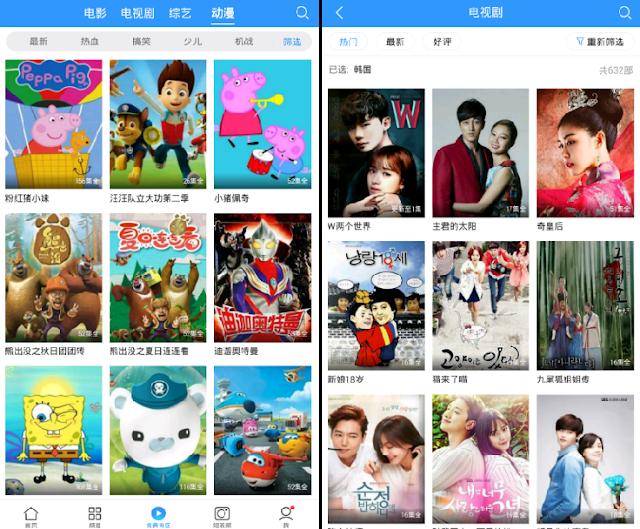 2345影視大全 App