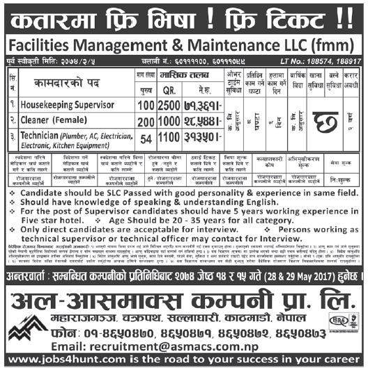Free VISA Free Ticket Jobs in Qatar for Nepali, Salary Rs 71,361