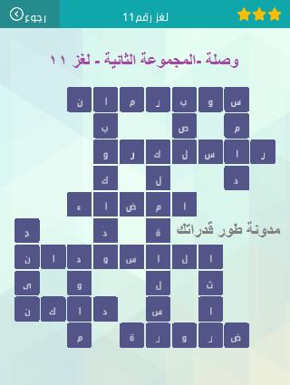 حل لعبة وصلة المجموعة الثانية اللغز رقم 11 طور قدراتك
