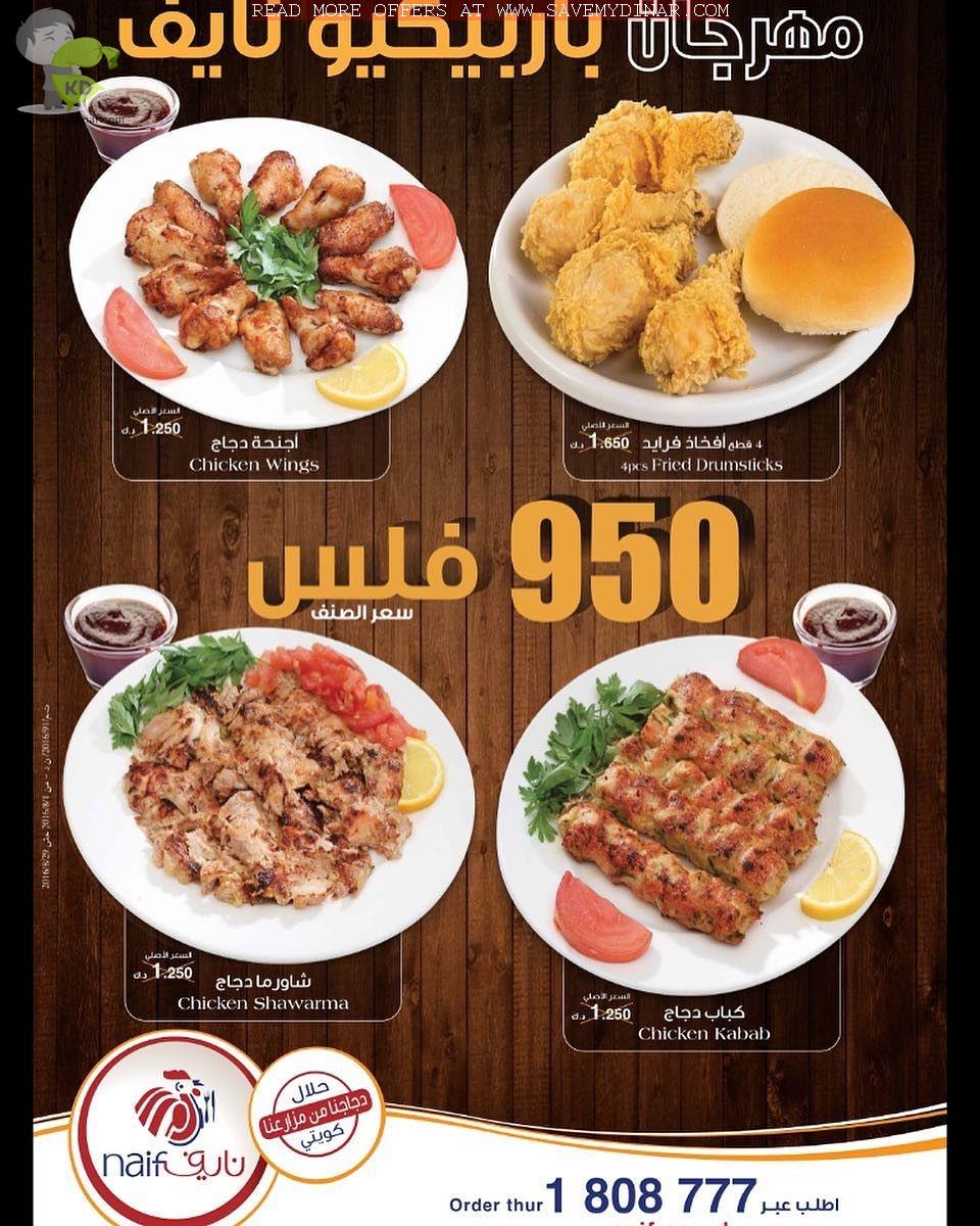 Naif Chicken Kuwait 950 Fils Offer Savemydinar