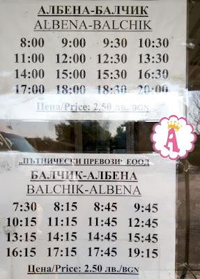 Во сколько ездит автобус из Албены в ботанический сад Балчика