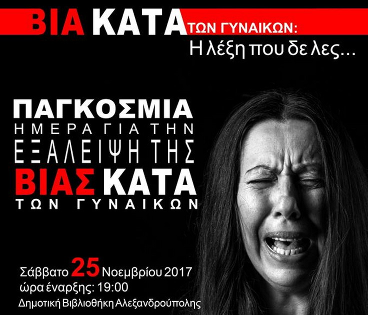 Αλεξανδρούπολη: Ομιλία με θέμα «Βία κατά των Γυναικών: Η λέξη που δε λες...»