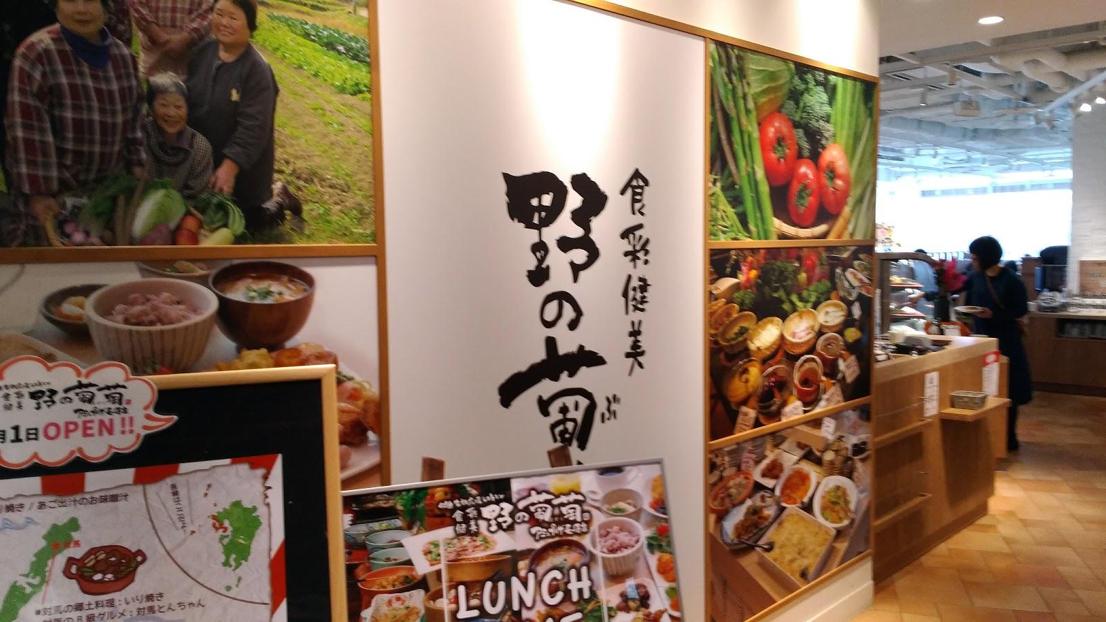 野の葡萄 アミュプラザ長崎店【長崎を喰いつくせ!】長崎グルメ