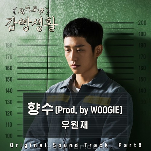 Woo Won Jae – Prison Playbook OST Part.6