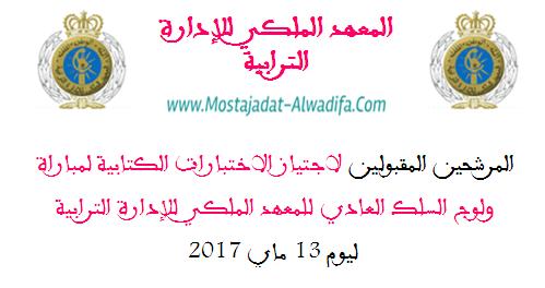 المرشحين المقبولين لاجتياز الاختبارات الكتابية لمباراة ولوج السلك العادي للمعهد الملكي للإدارة الترابية ليوم 13 ماي 2017