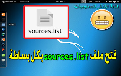 Open the sources.list file in kali Linux