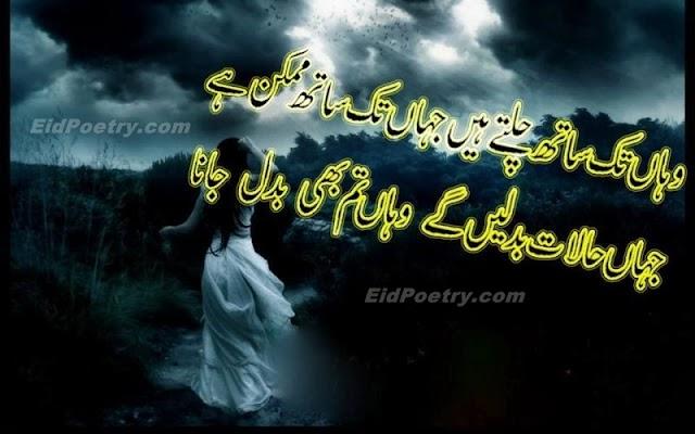 Wahan Tak Sath Chalte Hain.. Top urdu two line sher Urdu Shayari Hindi Shayari