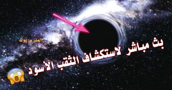 بث مباشر الثقب الأسود Event horizon يوتيوب #نقطة_اللاعودة